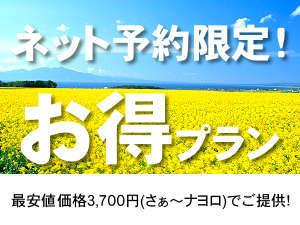 ≪全館Wi-Fi完備≫【早い者勝ち♪】さぁ~ナヨロに泊まろう★(3,700円)プラン【素泊まり】