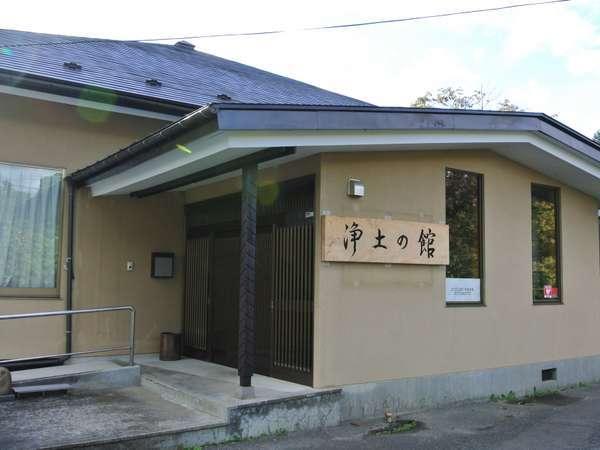 宿泊交流体験施設「浄土の館」