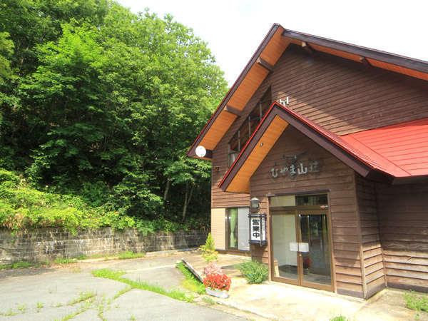 ひやま山荘