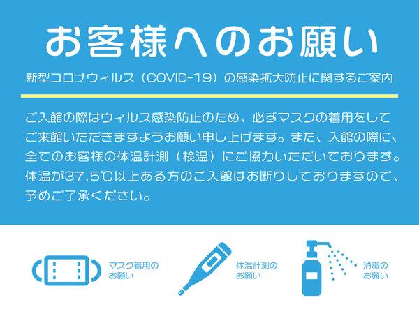 新型コロナウィルス(COVID-19)の感染拡大防止に関するお客様へのお願い。
