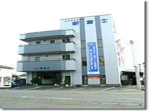ビジネスホテル新富士の外観