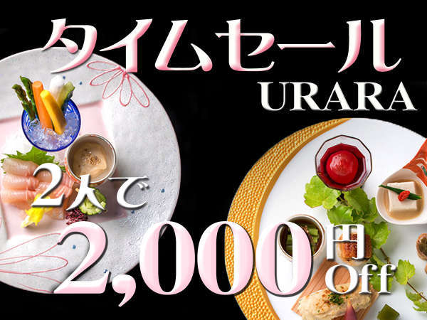 【じゃらん限定】★タイムセールURARA★5つ星の美食をお得に愉しむ☆2人で最大2,000円OFF☆