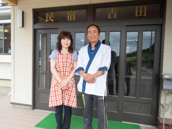 *【吉田さんご夫婦】気さくな女将さんと海の男のご主人が皆様をお出迎え♪