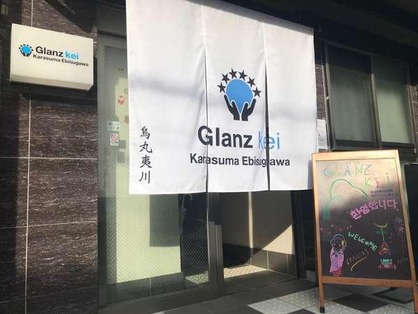 Glanz kei 烏丸夷川