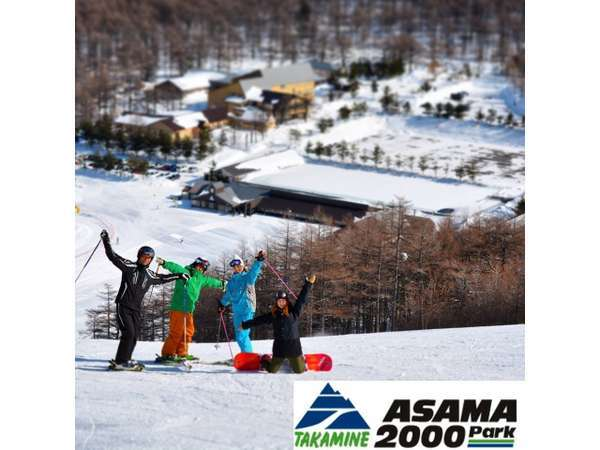 【素泊まり】アサマ2000 スノーボード・スキープラン♪ 1日リフト券付