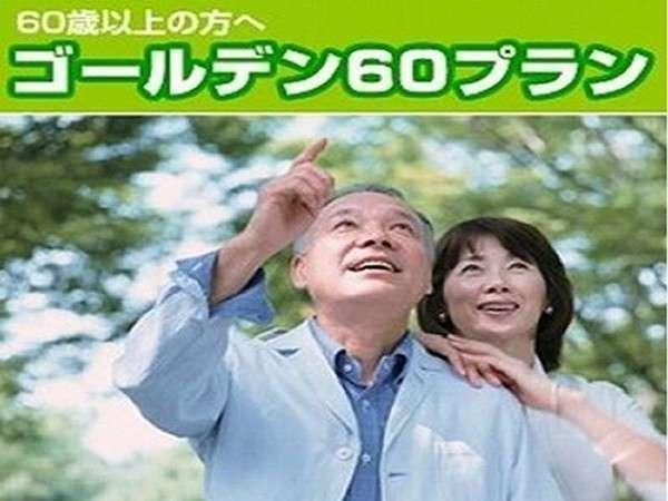【60歳以上限定!現金特価】ゴールデンエイジプラン♪朝食バイキング無料※現金支払いのみ