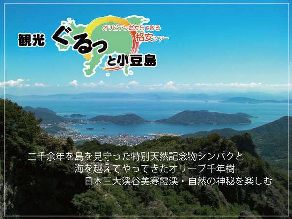 じゃらん限定■小豆島ぐるっと観光付★定番観光地もパワースポットも!自然探訪小豆島♪