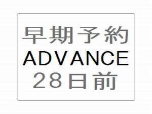 【早期割引】シンプル素泊り★先行予約でお得★駐車場無料(要予約 先着27台)