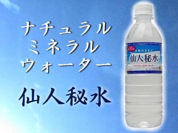【世界最高水準のおいしい水】〜釜石から届いたミネラルウォーター「仙人秘水」1本付〜(素泊まり)