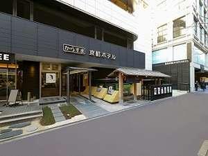 からすま京都ホテル