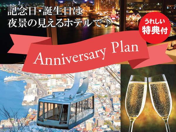 【記念日・カップル】特典付☆アニバーサリープラン♪ スパークリングワイン&ロープウェイチケット付!