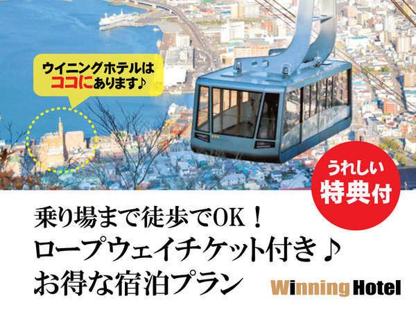 【特典付き】乗り場まで徒歩で10分♪ 函館山ロープウェイ往復チケット付プラン