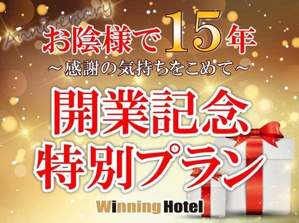 【開業15年記念☆】宿泊料金が最大15%OFF!感謝の気持ちを込めた特別宿泊プラン♪(素泊り)