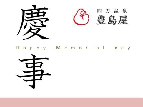 【家族みんなで長寿のお祝い】「祝い酒」「料理一品サービス」など嬉しい4つの特典付☆温泉でおめでとう!