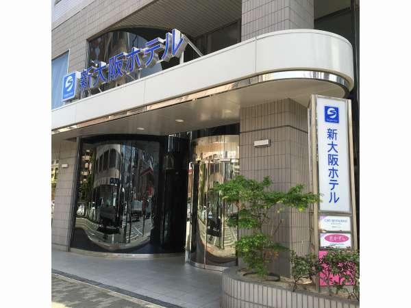 新大阪ホテルの外観