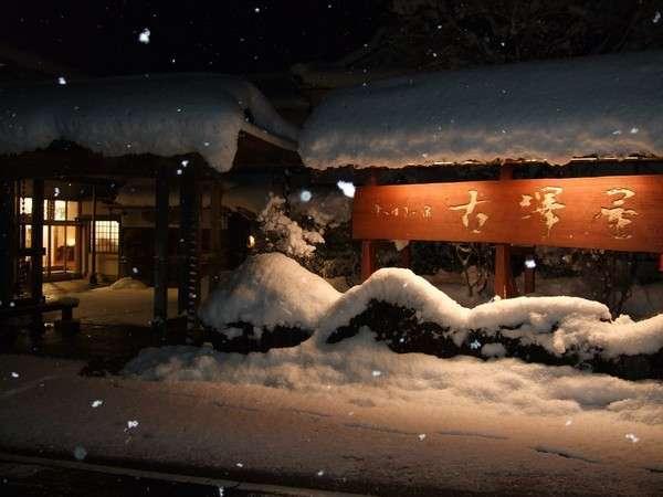 雪つばきの宿 古澤屋