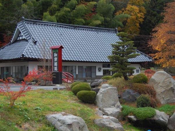 上塩原温泉 源泉かけ流し100%「しわけしの湯」和楽遊苑の外観