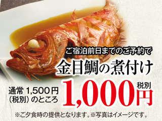 【別注特別料理「金目鯛の煮付け」付】1泊2食バイキングプラン(アルコール90分飲み放題)
