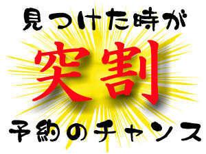 軽朝食バイキング【ワケアリ】突然出現!超割プラン