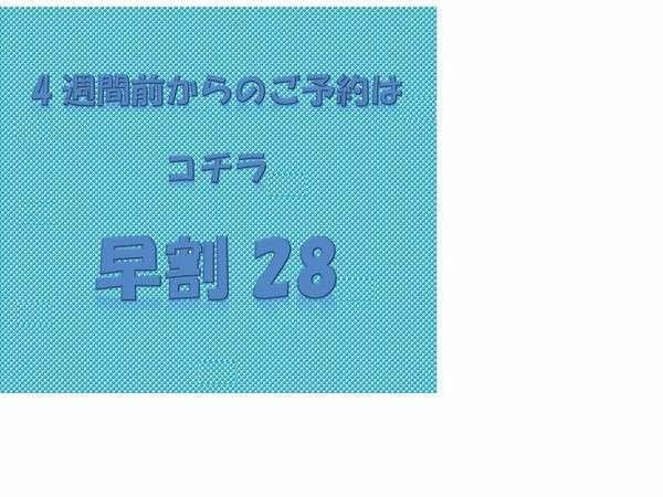 軽朝食無料バイキング★早期割28★宿泊プラン