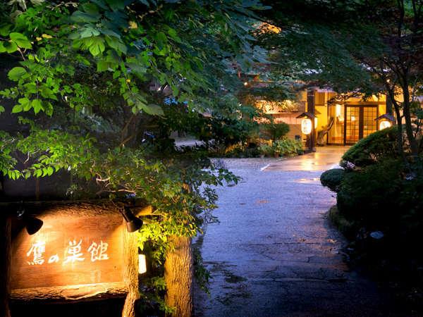 自家源泉と料理を愉しむ湯宿 鷹ノ巣温泉 鷹の巣館