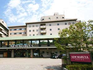 湯快リゾート NEW MARUYAホテルの外観