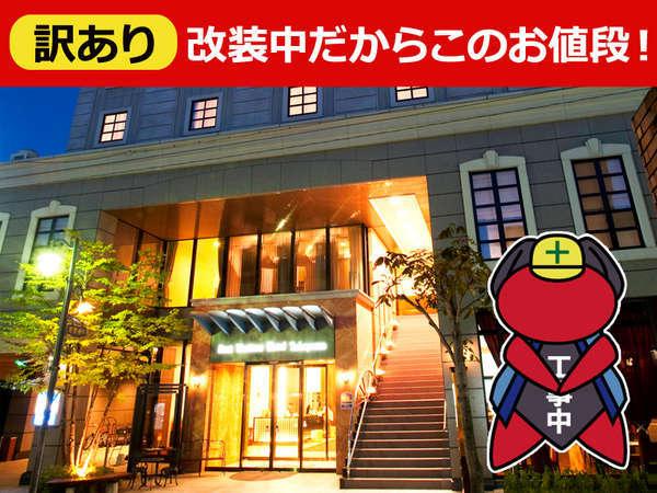 【工事期間中の訳あり】高山駅前ホテルが改装中だからこのお値段!<素泊まり>