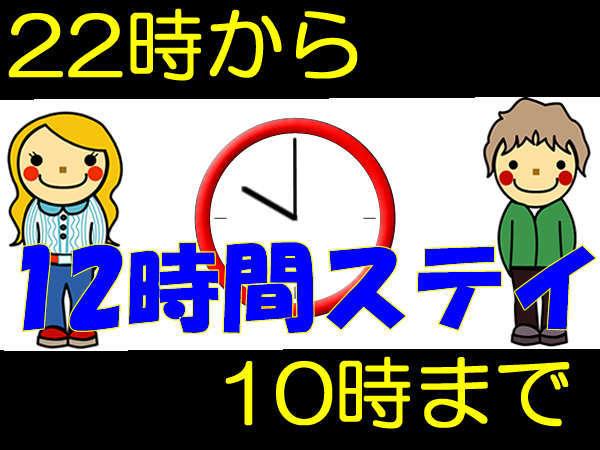 【遅い到着にオススメ★】22時イン翌10時アウトプラン