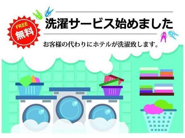 無料洗濯サービス始めました
