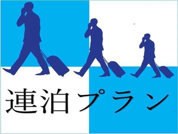 【3連泊以上でお得!】■素泊まり■長期連泊ならコチラ!姫路満喫プラン