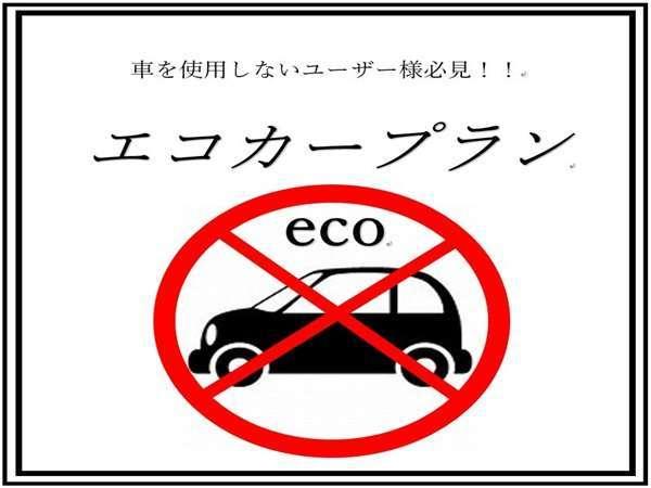 【ノーマイカー限定】駐車場を使わない、駐車場のご案内も不要の方限定(1泊朝食付)