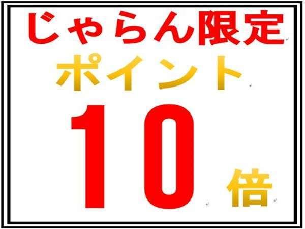 【じゃらん限定ポイント10%】お得な姫路セントラルパーク入場券&朝食付プラン