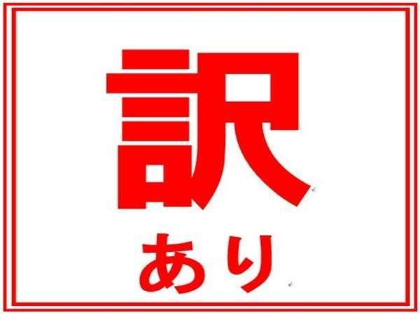 【訳ありプラン】リーズナブルなバス無シングル(1泊朝食付)
