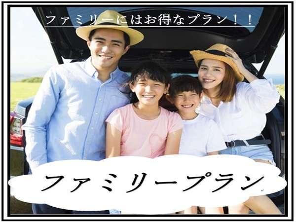 【ファミリープラン】子ども大満足★キッズアメニティ付★朝食バイキング付<お子様歓迎!>
