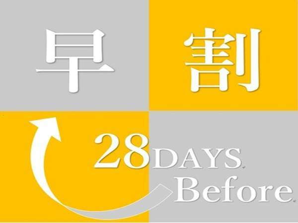 【早期割28】早期得割☆早めがお得♪(朝食付き)/姫路駅徒歩2分のビジネスホテル