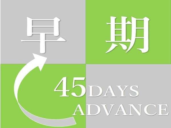 【早期割45】早期得割☆早めがお得♪(素泊まり)/姫路駅徒歩2分のビジネスホテル