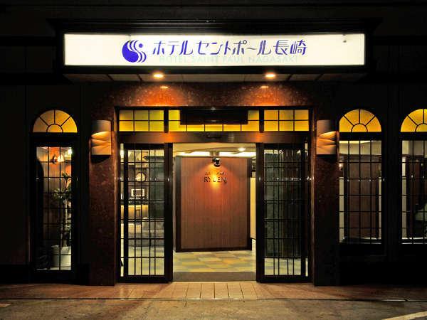 ホテルセントポール長崎