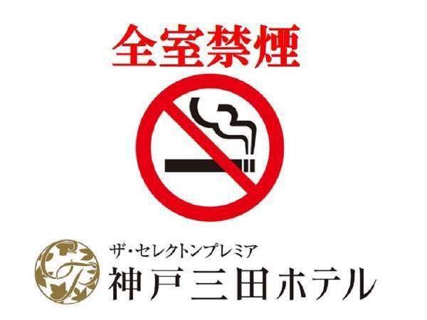 ザ・セレクトンプレミア神戸三田ホテルは全室禁煙