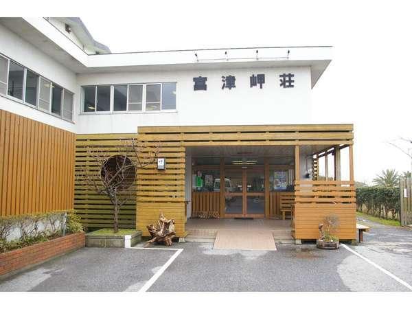 富津 岬荘の外観