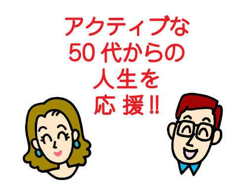【50歳以上平日限定】ゆったり滞在ディナー付プラン