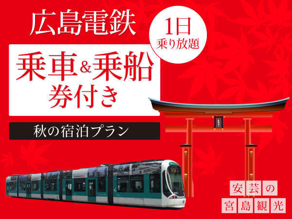 【安芸の宮島観光】広電一日乗車乗船券付プラン