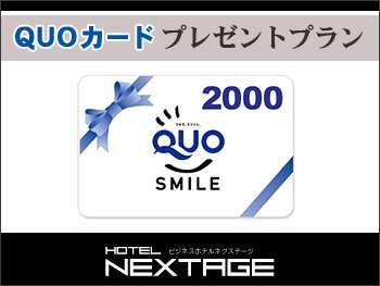 【Q2000】QUO(クオ)カード2000円分付きプラン【全館Wi-Fi完備/朝食付・駐車場無料】