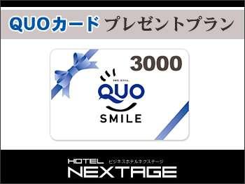 【Q3000】QUO(クオ)カード3000円付きプラン【全館Wi-Fi完備/朝食付・駐車場無料】