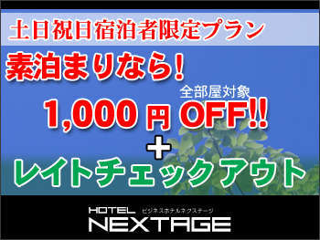 【土日祝日限定】全室1000円OFF!(素泊り)〜12時迄ご滞在〜【全館Wi-Fi完備/駐車場無料】