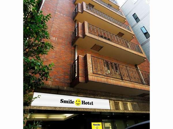 スマイルホテル日本橋三越前の外観