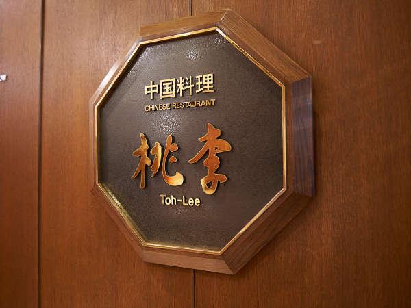 中国料理【桃李】長い歴史の中で培われた広東料理を心ゆくまでお楽しみ下さい