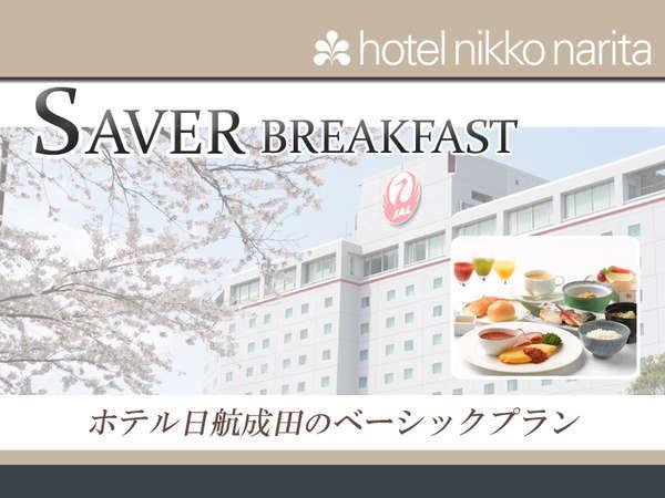 シンプルな宿泊プランに、朝食付き!
