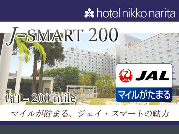 【J-SMART 200】 1泊につきJMB200マイルを積算/駐車場14日間無料!