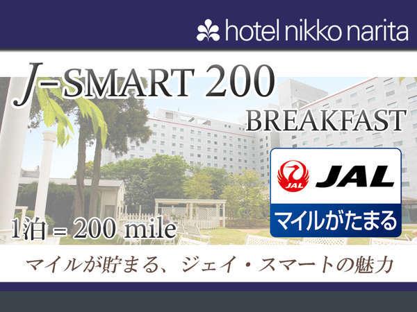 1泊につきJMB200マイルを積算+朝食付き!
