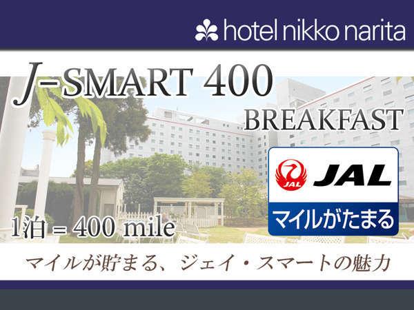 【J-SMART 400 BREAKFAST】 JMB400マイル積算+朝食付き/駐車場14日間無料!